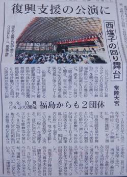 茨城新聞記事